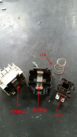 電磁接触器の分解写真