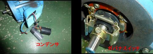 単相モーターのガバナスイッチとコンデンサ