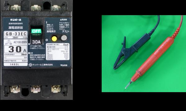 漏電遮断器の写真