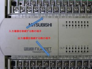 MELSEC FX2Nの写真