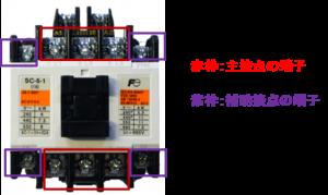 電磁接触器の主接点と補助接点