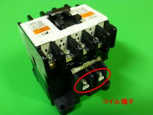 電磁接触器のコイル端子