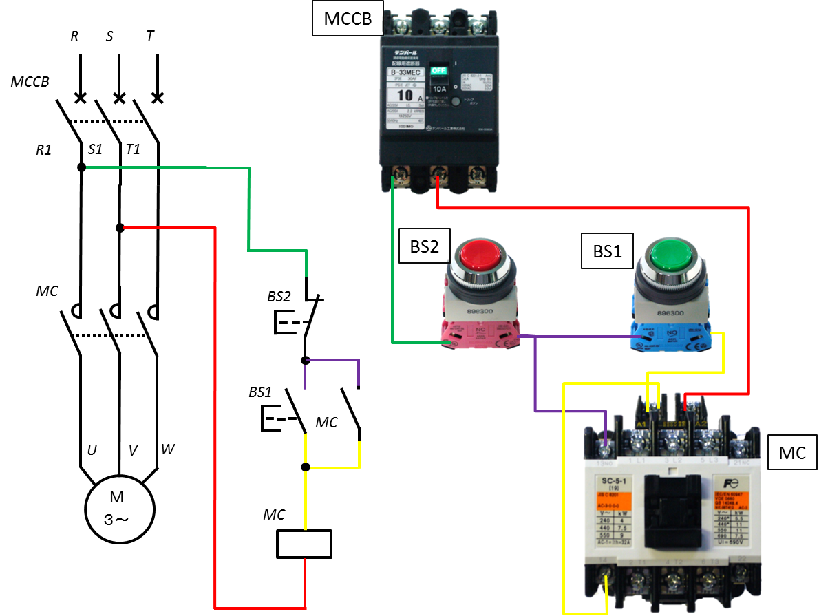 電磁接触器、操作回路の接続写真
