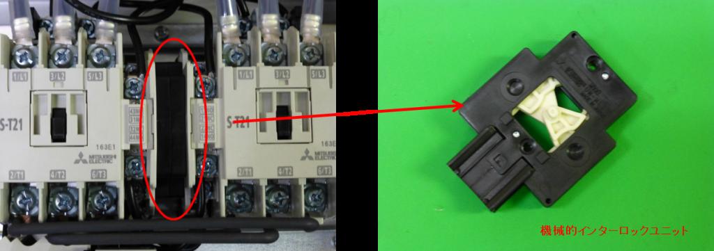 三菱電機の機械的インターロックユニット