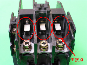 電磁接触器の主接点写真