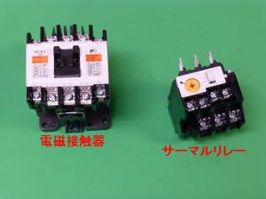 電磁接触器とサーマルリレー