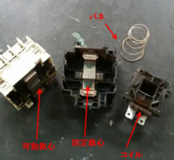 電磁接触器の分解