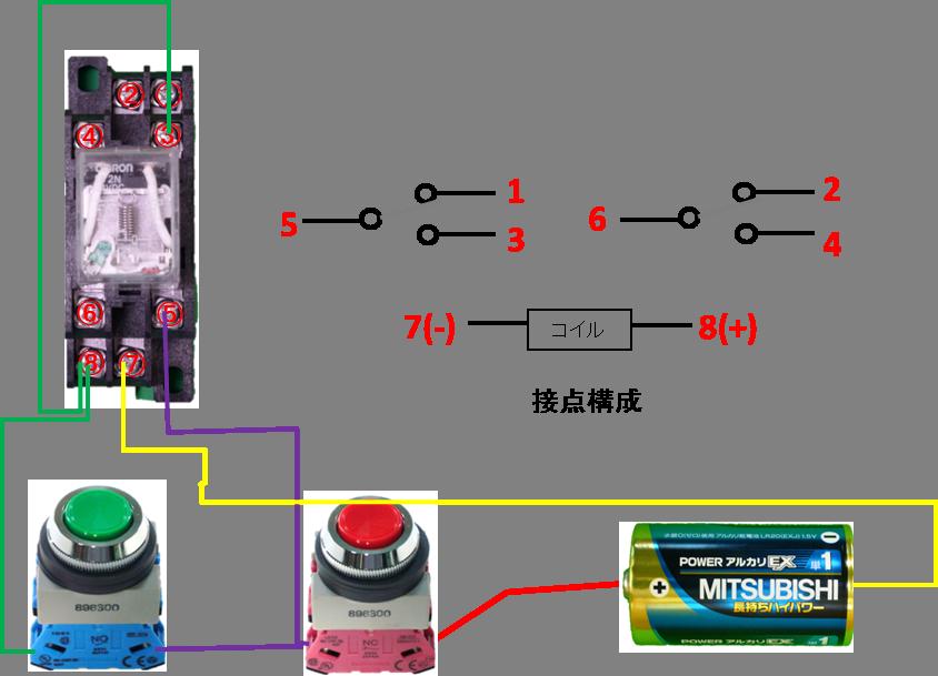 自己保持回路の配線説明写真4