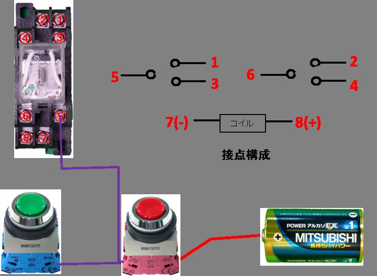 自己保持回路の配線説明写真2