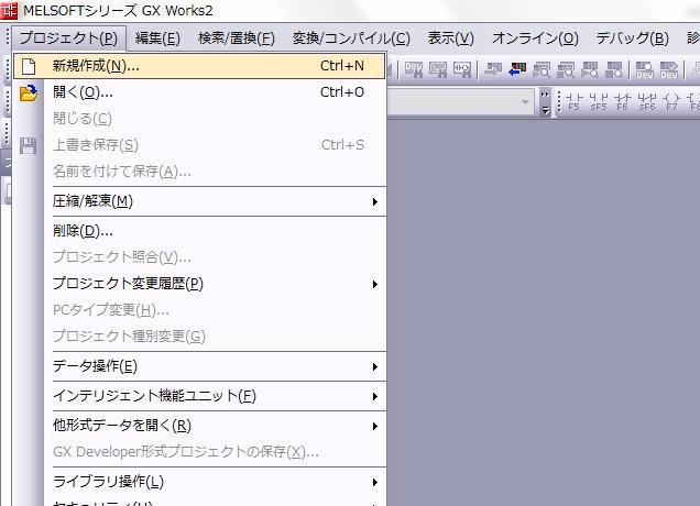 GXWorks2の操作方法2