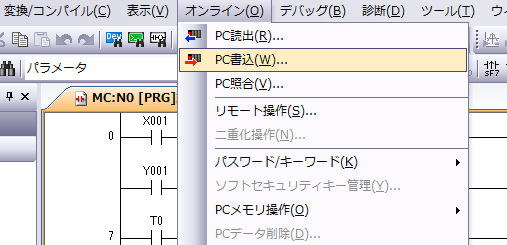 GXWorks2のPC書込み