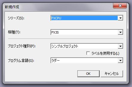 GXworks2の操作方法3