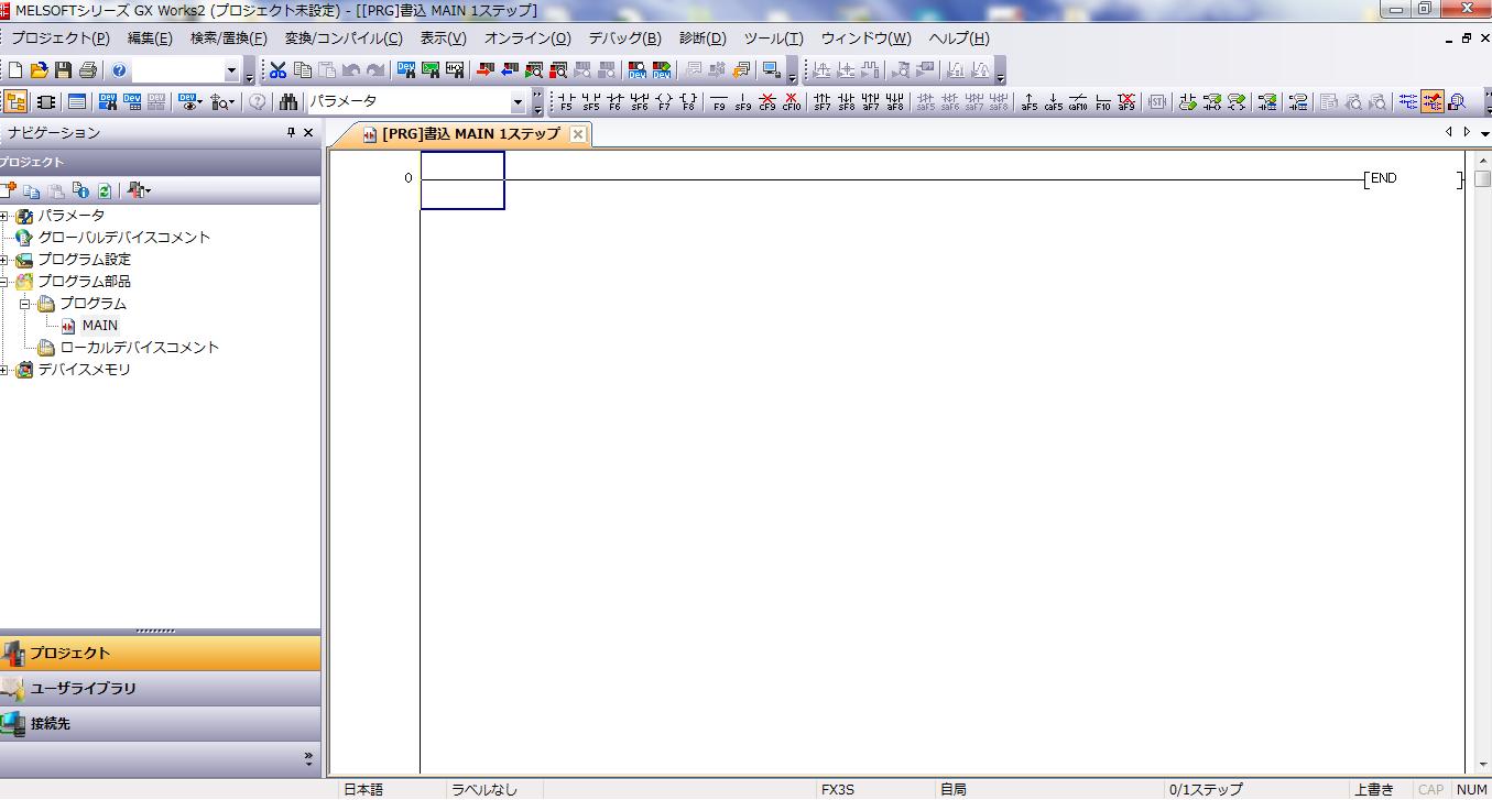 GXworks2の操作方法4